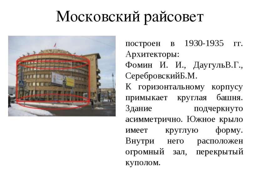 построен в 1930-1935 гг. Архитекторы: Фомин И. И., ДаугульВ.Г., СеребровскийБ...