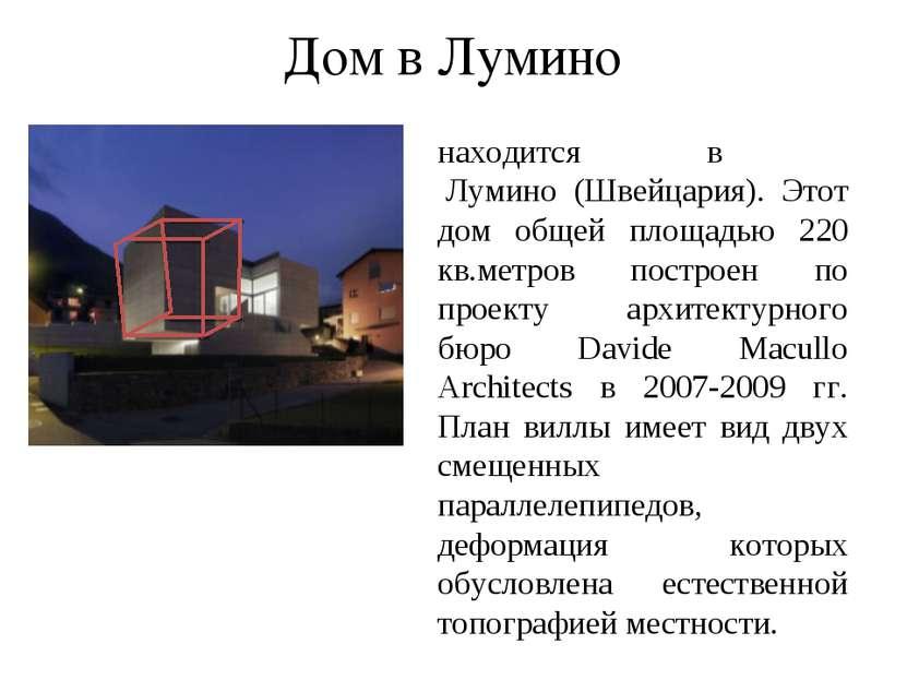 находится в Лумино (Швейцария). Этот дом общей площадью 220 кв.метров постро...