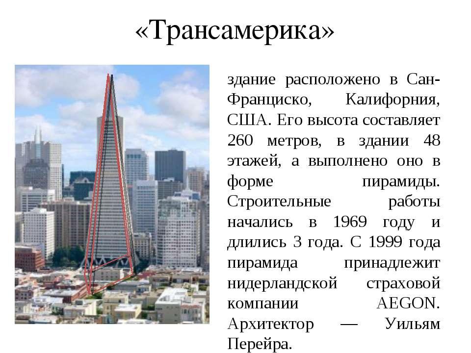 здание расположено в Сан-Франциско, Калифорния, США. Его высота составляет 26...