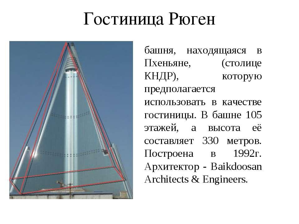башня, находящаяся в Пхеньяне, (столице КНДР), которую предполагается использ...