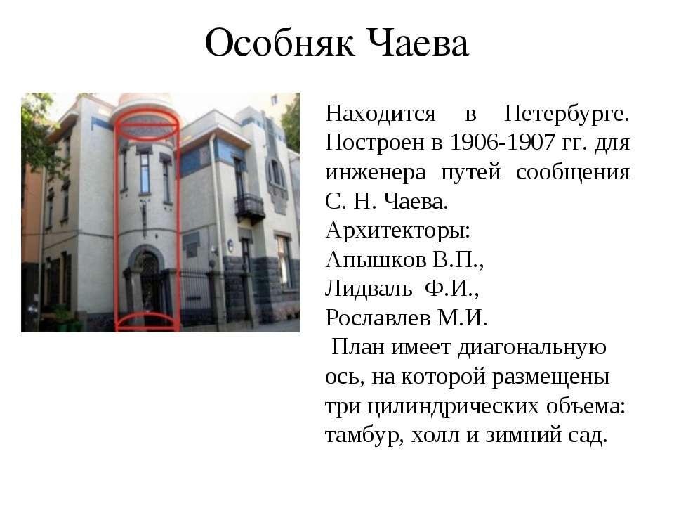 Особняк Чаева Находится в Петербурге. Построен в 1906-1907 гг. для инженера п...
