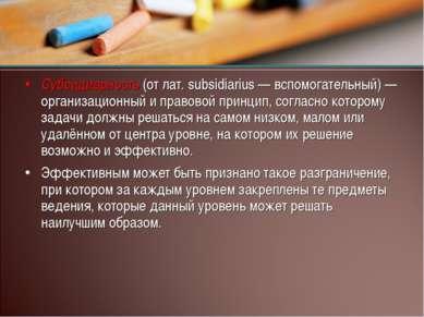 Субсидиарность (от лат. subsidiarius — вспомогательный) — организационный и п...