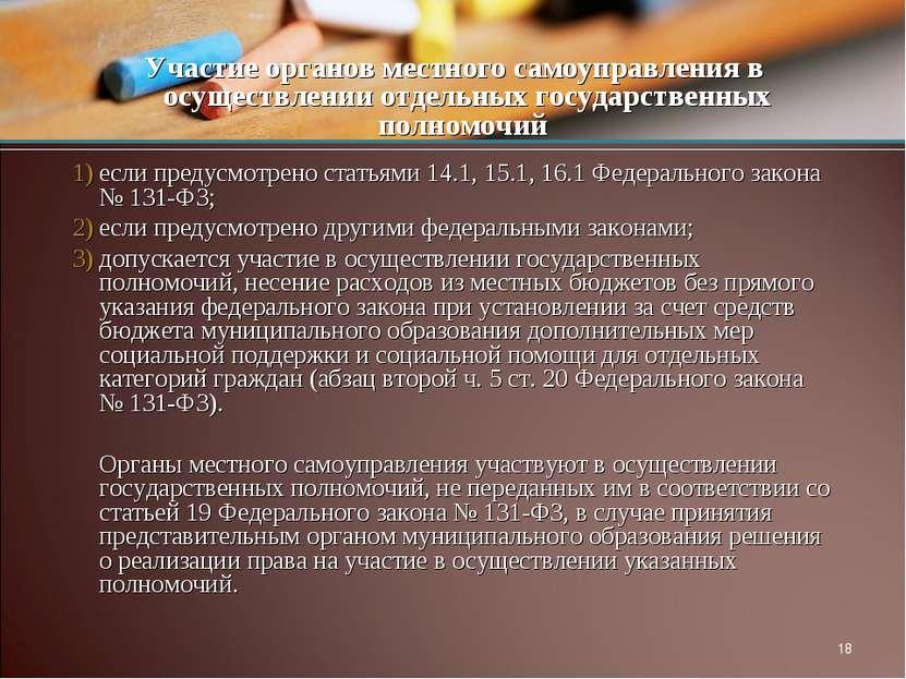 * Участие органов местного самоуправления в осуществлении отдельных государст...