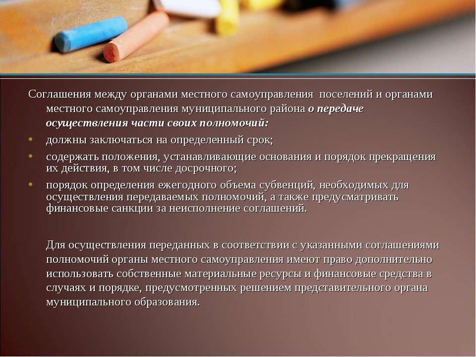 Соглашения между органами местного самоуправления поселений и органами местно...