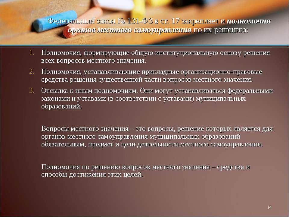 * Федеральный закон № 131-ФЗ в ст. 17 закрепляет и полномочия органов местног...