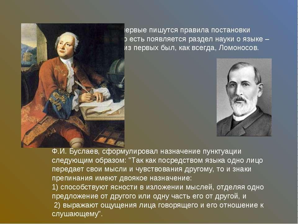 В 18 веке в России впервые пишутся правила постановки знаков препинания, то е...