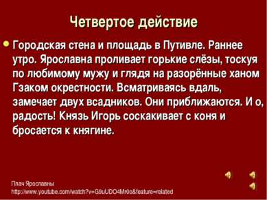 Четвертое действие Городская стена и площадь в Путивле. Раннее утро. Ярославн...