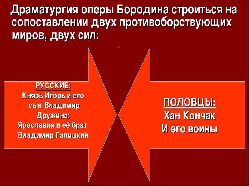 Драматургия оперы Бородина строиться на сопоставлении двух противоборствующих...