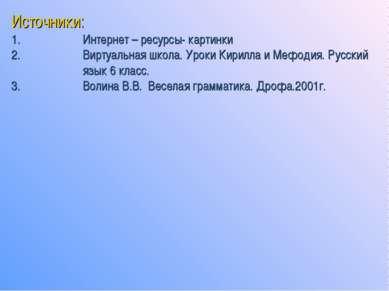 Источники: Интернет – ресурсы- картинки Виртуальная школа. Уроки Кирилла и Ме...