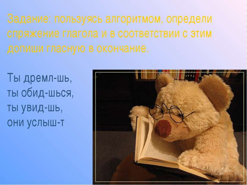 Задание: пользуясь алгоритмом, определи спряжение глагола и в соответствии с ...