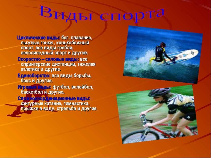 Циклические виды: бег, плавание, лыжные гонки , конькобежный спорт, все виды ...