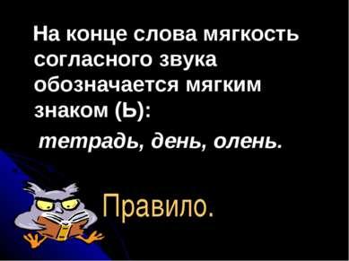 На конце слова мягкость согласного звука обозначается мягким знаком (Ь): тетр...