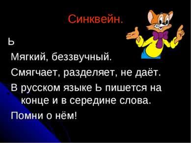 Синквейн. Ь Мягкий, беззвучный. Смягчает, разделяет, не даёт. В русском языке...