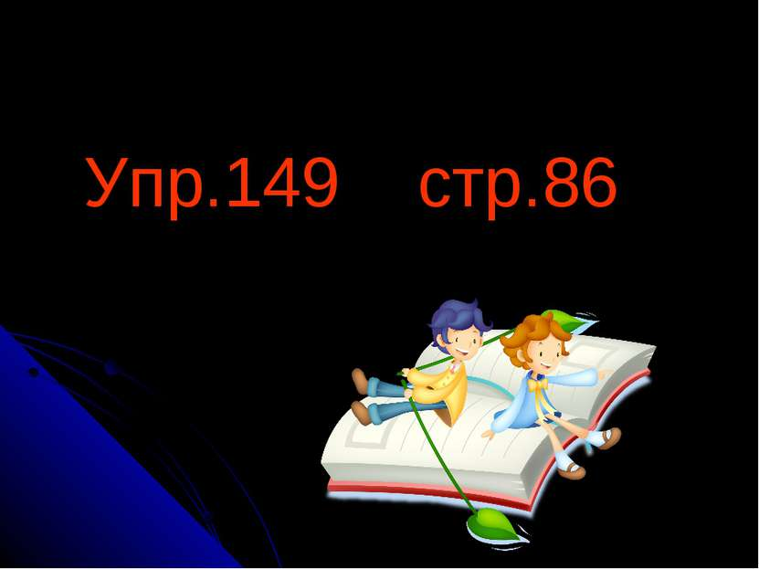 Упр.149 стр.86