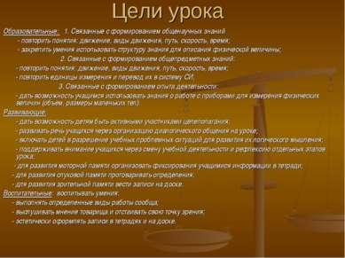 Цели урока Образовательные: 1. Связанные с формированием общенаучных знаний -...