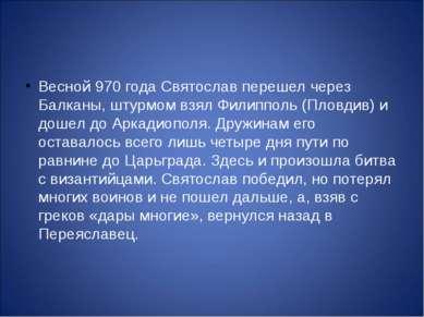 Весной 970 года Святослав перешел через Балканы, штурмом взял Филипполь (Плов...