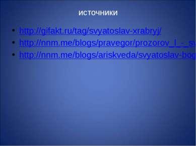 источники http://gifakt.ru/tag/svyatoslav-xrabryj/ http://nnm.me/blogs/praveg...