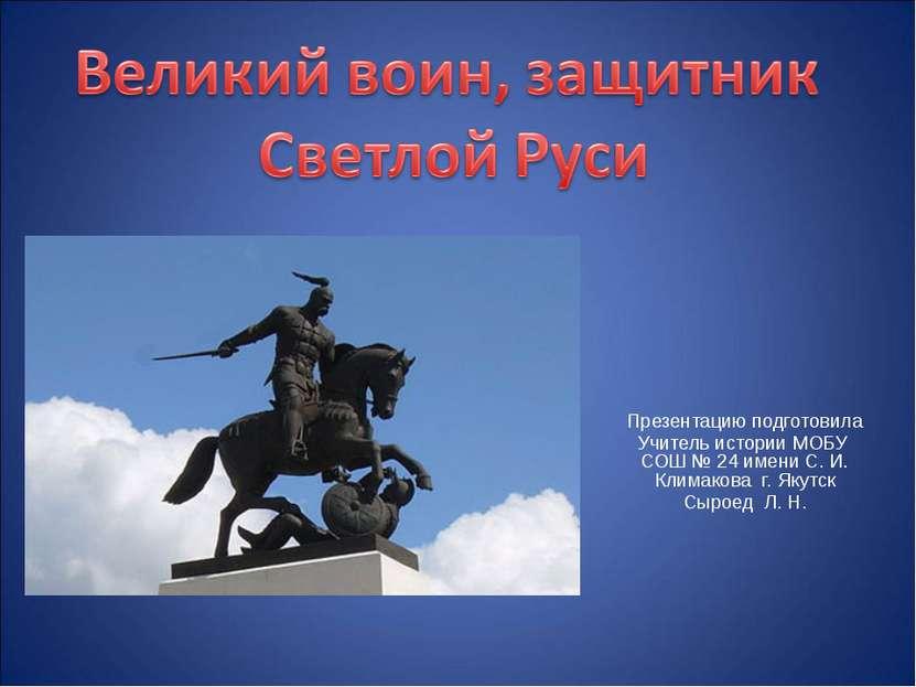 Презентацию подготовила Учитель истории МОБУ СОШ № 24 имени С. И. Климакова г...