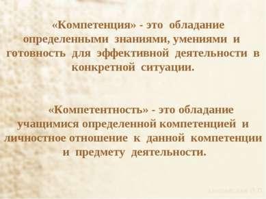 «Компетенция» - это обладание определенными знаниями, умениями и готовность д...
