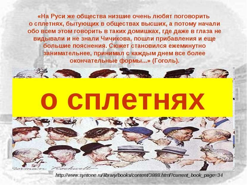 «На Руси же общества низшие очень любят поговорить о сплетнях, бытующих в общ...
