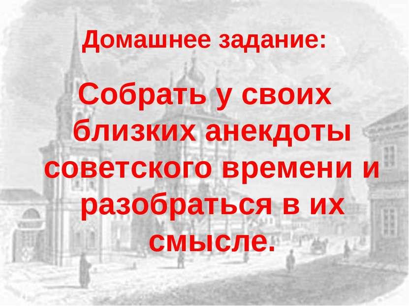 Домашнее задание: Собрать у своих близких анекдоты советского времени и разоб...