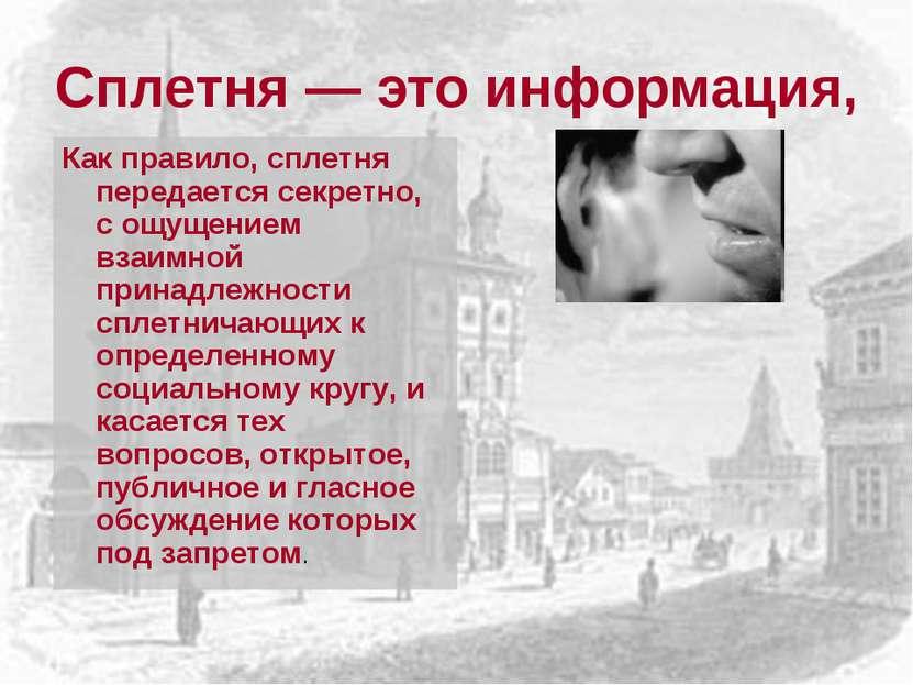 Сплетня — это информация, Как правило, сплетня передается секретно, с ощущени...