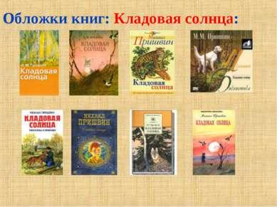 Обложки книг: Кладовая солнца:
