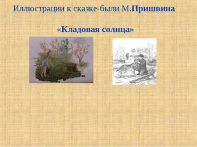 Иллюстрации к сказке-были М.Пришвина «Кладовая солнца»