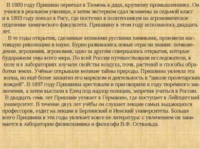В 1889 году Пришвин переехал в Тюмень к дяде, крупному промышленнику. Он учил...