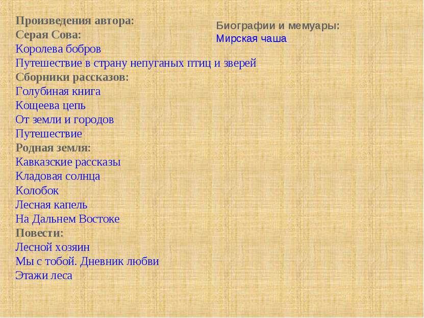 Произведения автора: Серая Сова: Королева бобров Путешествие в страну непуган...