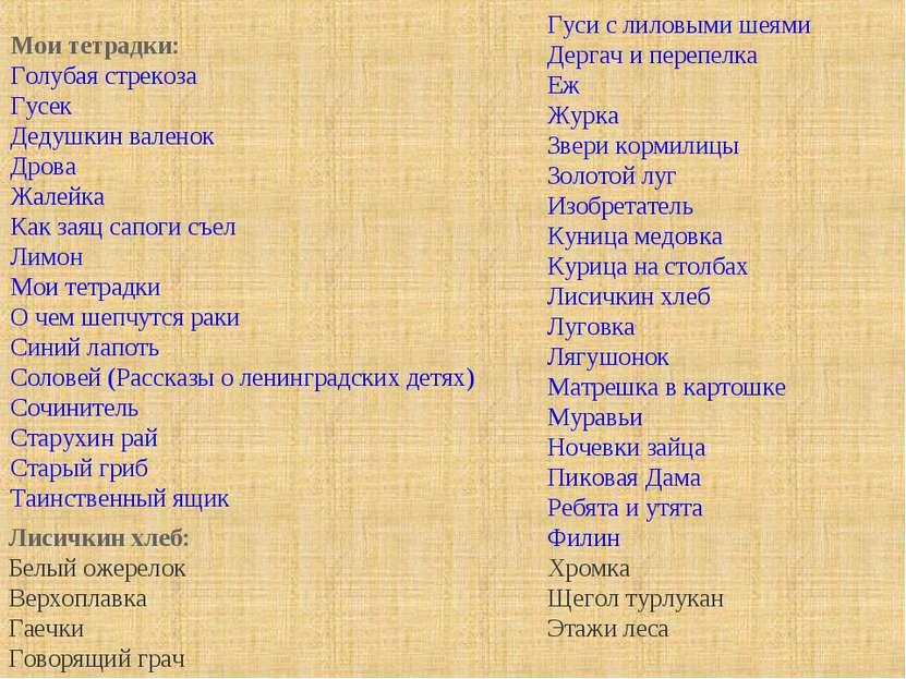 Мои тетрадки: Голубая стрекоза Гусек Дедушкин валенок Дрова Жалейка Как заяц ...