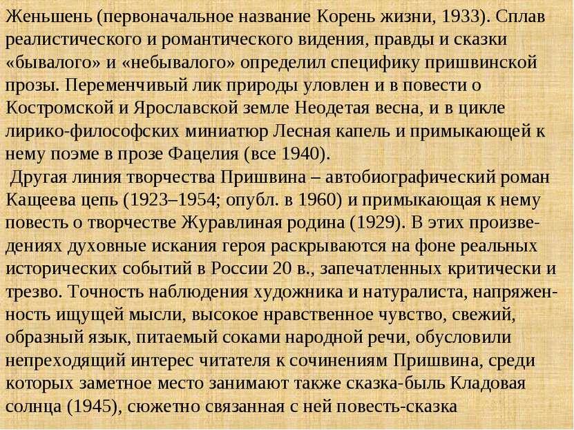 Женьшень (первоначальное название Корень жизни, 1933). Сплав реалистического ...