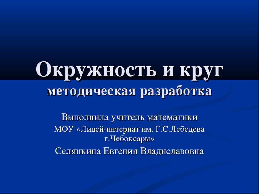 Окружность и круг методическая разработка Выполнила учитель математики МОУ «Л...