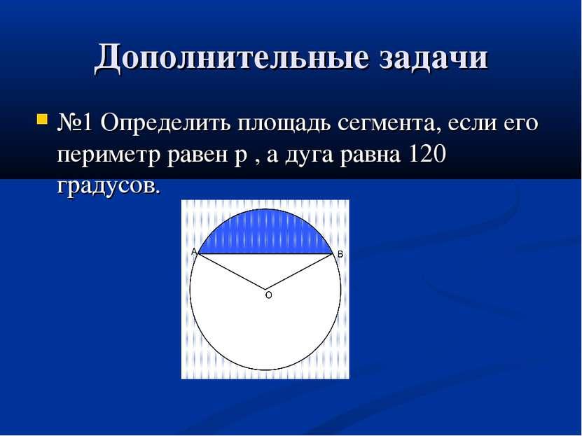 Дополнительные задачи №1 Определить площадь сегмента, если его периметр равен...