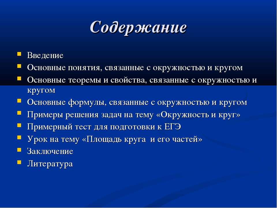 Содержание Введение Основные понятия, связанные с окружностью и кругом Основн...