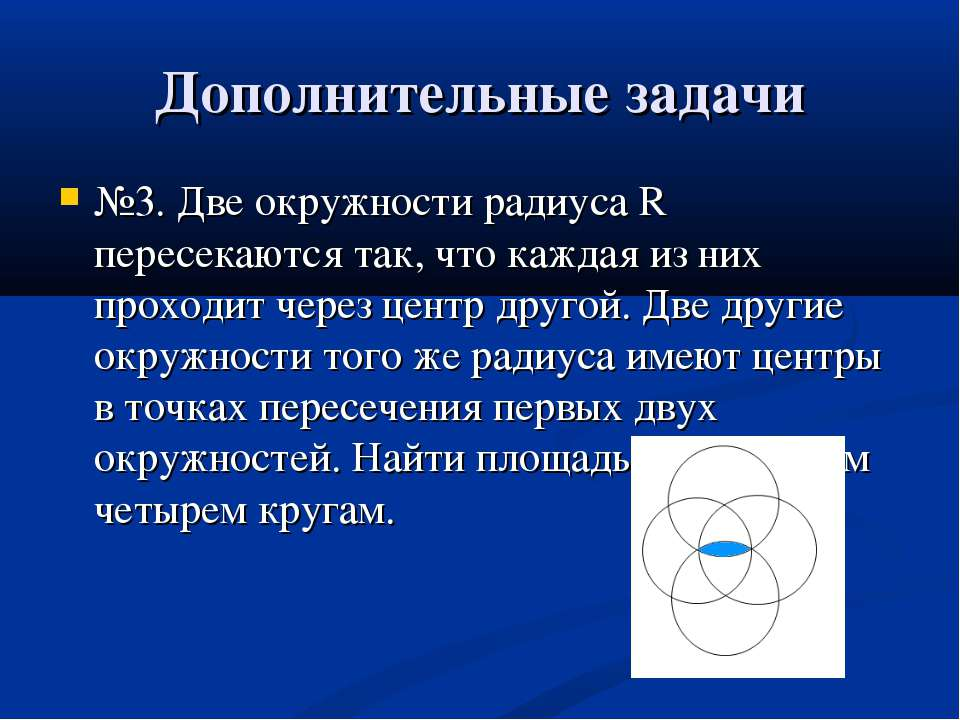 Дополнительные задачи №3. Две окружности радиуса R пересекаются так, что кажд...