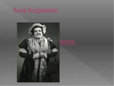 Анна Андреевна. Сосницина.