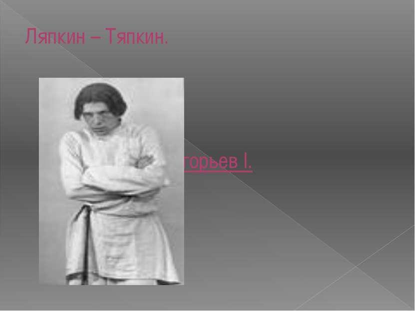 Ляпкин – Тяпкин. М Григорьев I.