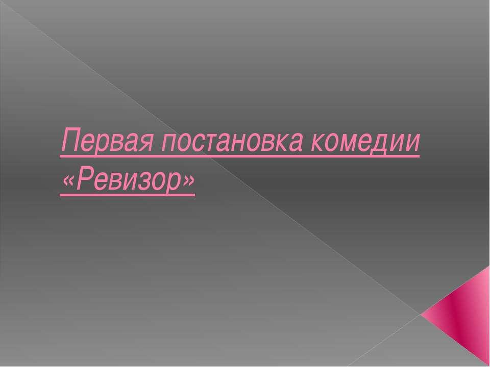 Первая постановка комедии «Ревизор»