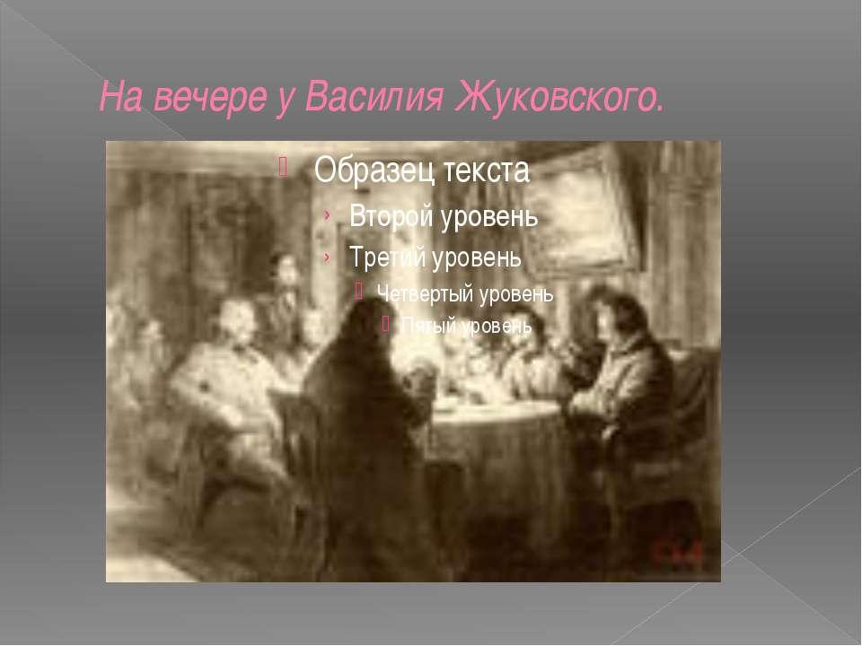 На вечере у Василия Жуковского.