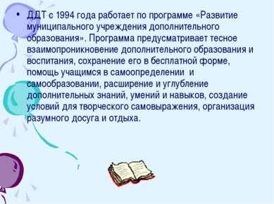 ДДТ с 1994 года работает по программе «Развитие муниципального учреждения доп...