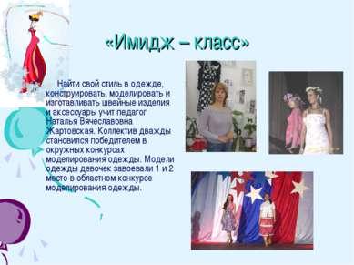 «Имидж – класс» Найти свой стиль в одежде, конструировать, моделировать и изг...