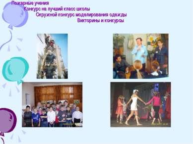 Пожарные учения Конкурс на лучший класс школы Окружной конкурс моделирования ...