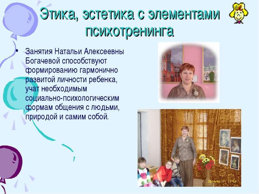 Этика, эстетика с элементами психотренинга Занятия Натальи Алексеевны Богачев...