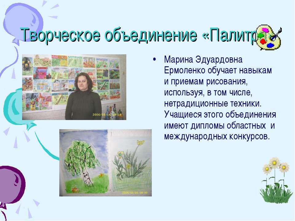 Творческое объединение «Палитра» Марина Эдуардовна Ермоленко обучает навыкам ...