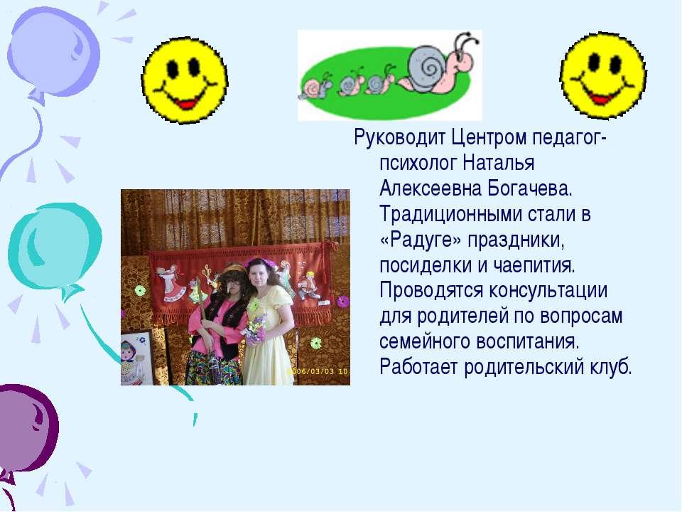 Руководит Центром педагог-психолог Наталья Алексеевна Богачева. Традиционными...