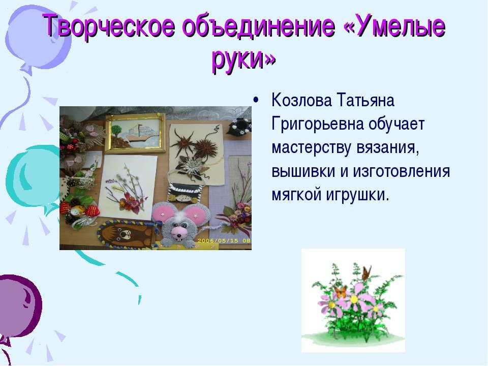 Творческое объединение «Умелые руки» Козлова Татьяна Григорьевна обучает маст...
