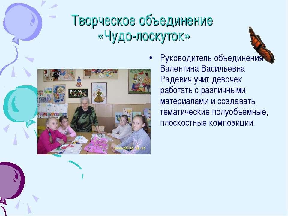 Творческое объединение «Чудо-лоскуток» Руководитель объединения Валентина Вас...