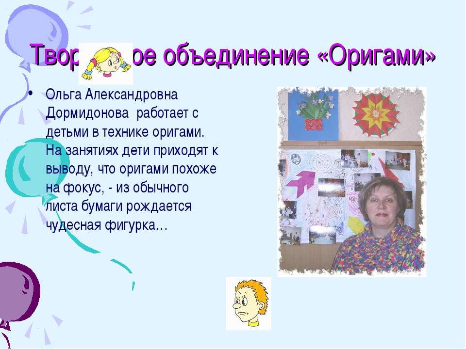 Творческое объединение «Оригами» Ольга Александровна Дормидонова работает с д...