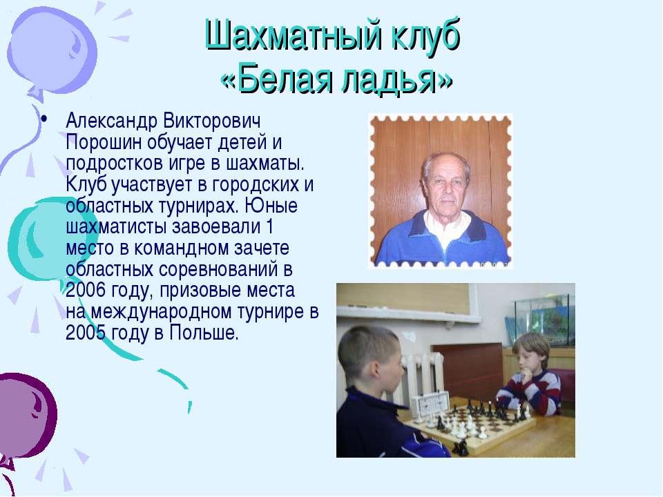 Шахматный клуб «Белая ладья» Александр Викторович Порошин обучает детей и под...